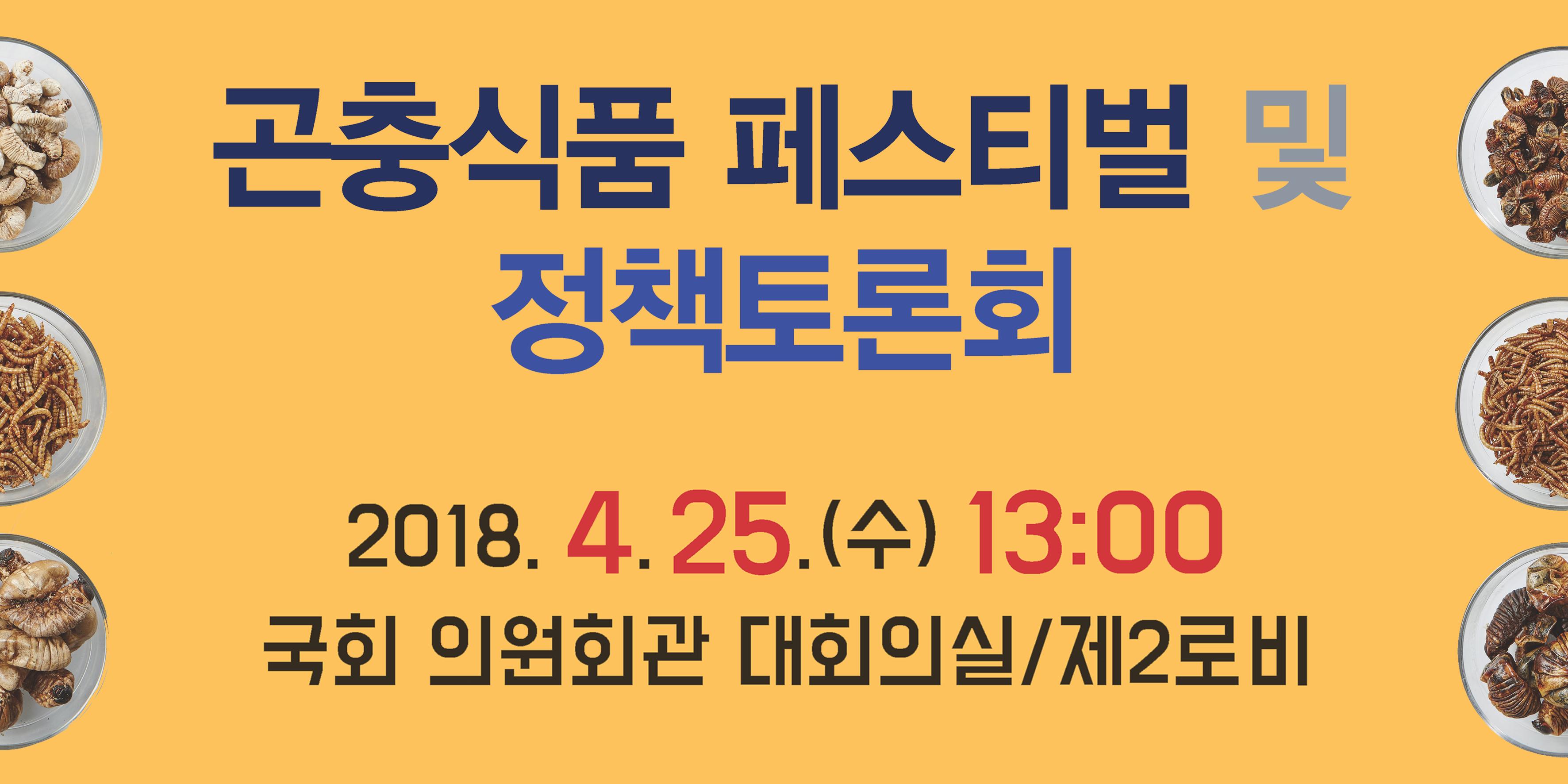 종자산업 정보의 중심 종자산업진흥센터